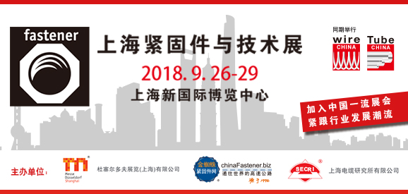 2018上海紧固件与技术展