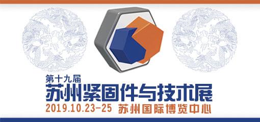2019第十九届苏州紧固件与技术展
