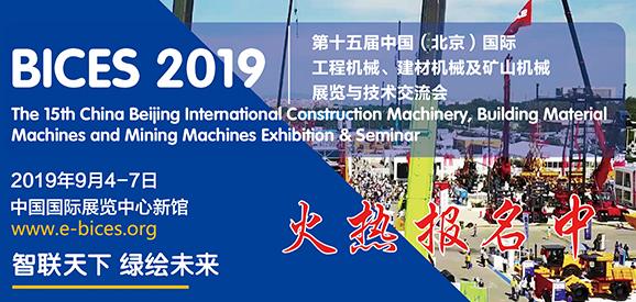 第十五届中国(北京)国际工程机械、建材机械及矿山机械展览与技术交流会(BICES 2019)