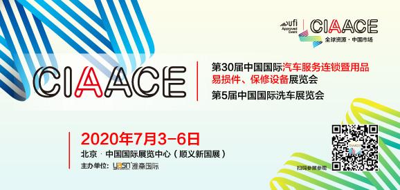 第30届中国国际汽车服务连锁暨用品易损件、保修设备展览会