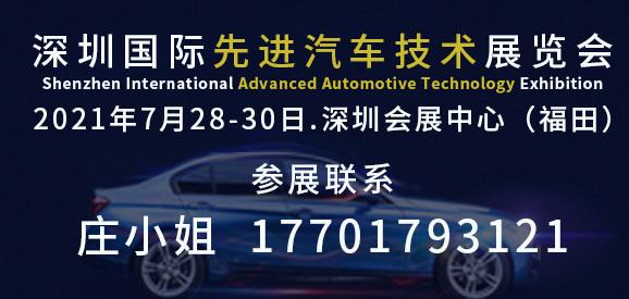 2021深圳国际先进汽车技术展览会