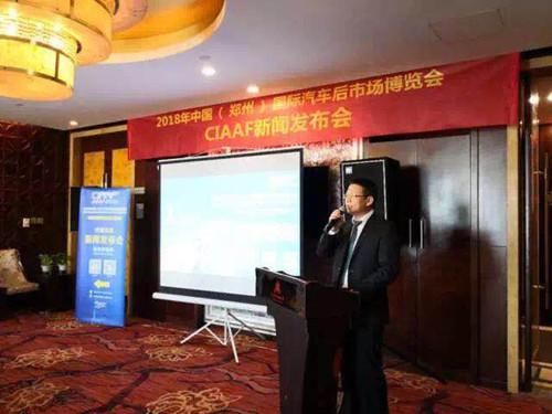 后市场盛会大幕将启  2018 CIAAF 郑州展新闻发布会顺利召开