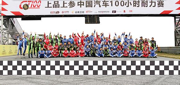 中国汽车100小时耐力赛