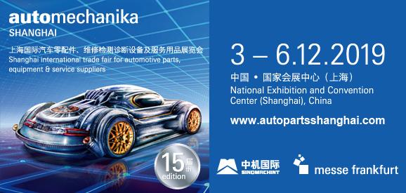 上海国际汽车零部件 维修检测诊断设备及服务用品展览会