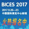 第十四届中国(北京)国际工程机械、建材机械及矿山机械展览与技术交流会(BICES 2017)