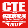 2017广州国际名车装备及配件展览会