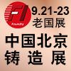 2017第十二届中国(北京)国际铸造展览会