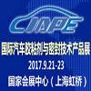 2017中国(上海)国际汽车胶粘剂与密封技术产品展览会