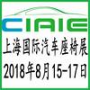 2018中国上海国际汽车座椅与创新技术应用展览会
