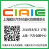 2018中国上海国际汽车轻量化技术成果展览会