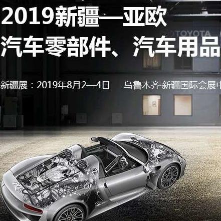 2019新疆亚欧汽车零部件、汽车用品、汽保设备贸易展览会