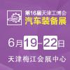 第16届中国(天津)国际汽车制造技术与装备展览会