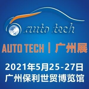2021 AUTO TECH 第八届中国国际汽车技术展览会