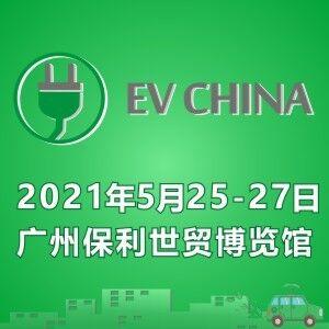 EV China 2021 第八届广州国际电动与混合动力汽车技术展览会