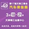 第17届天津工博会-汽车装备展