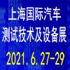 2021上海国际汽车测试技术及设备展览会