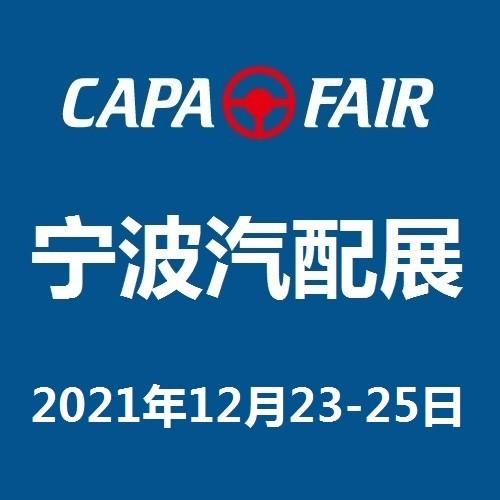 CAPAFAIR 2021宁波国际汽车零部件及售后市场展览会