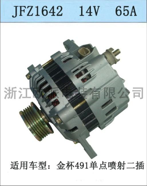 汽车交流发电机 jfz1642