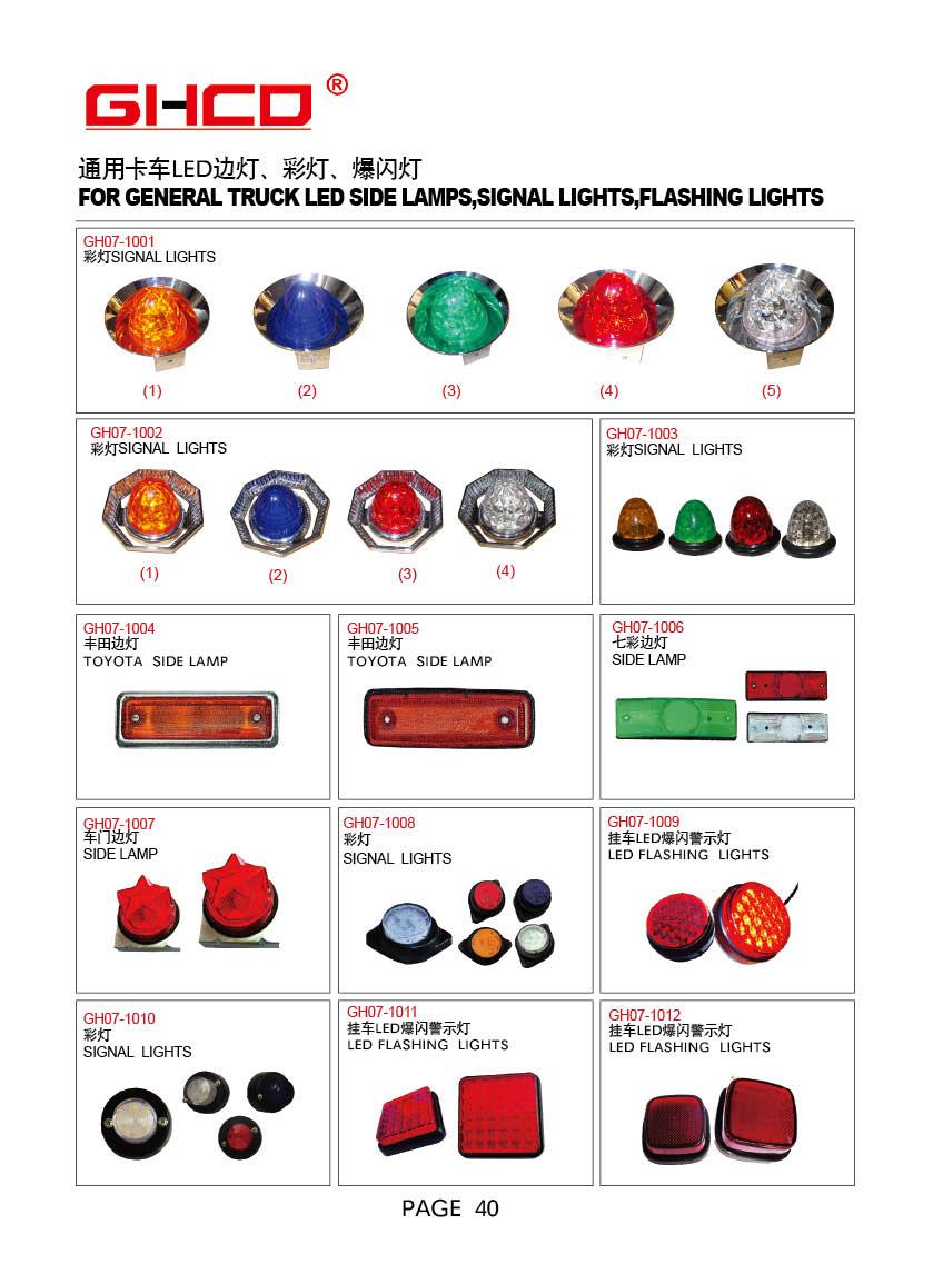 日系卡车灯具,通用信号灯边灯